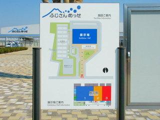 Fujisanmesse02