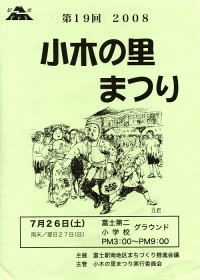 Kogi2008_01