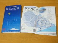 Fuji100guide_01
