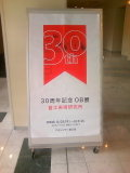 Fujibiken30th_01
