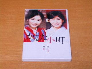 Karuta_dvd