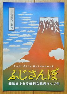 Fujisanpo01