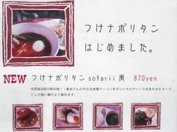 Sofarii02