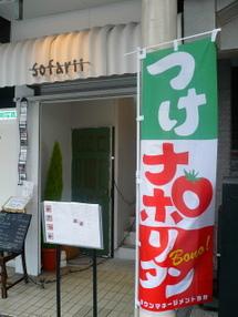 Tsukenapo_nobori02