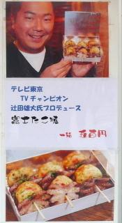 Fujitako02