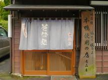 Tanuki02