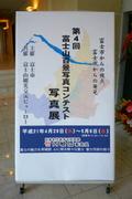 Fuji100keiten01