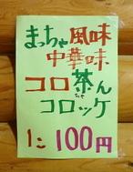 Setokoro04