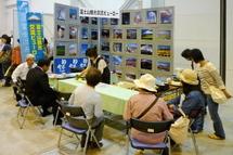Fujiexpo2009f