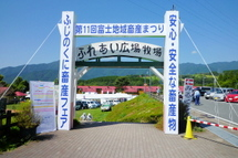 Fuji_chikusan01