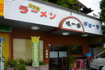Ajiichiban01