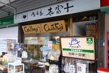 Omotefuji