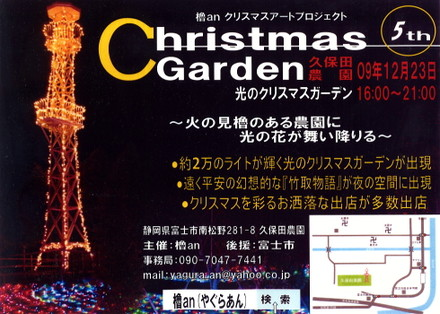 Yagura_event2009
