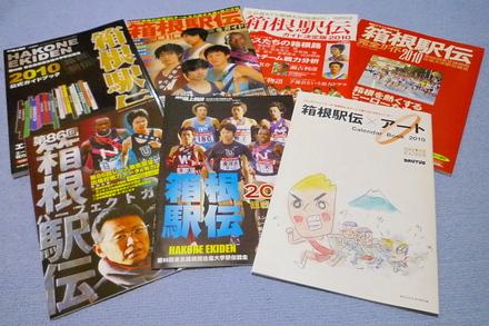 Hakone_item01