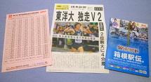 Hakone_item03