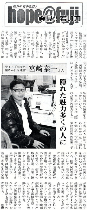 Fujinews20100110