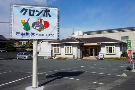 Kuronbo01