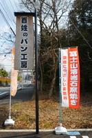 Hyakushopan01