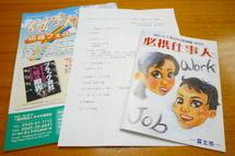 Shigoto_kihon04