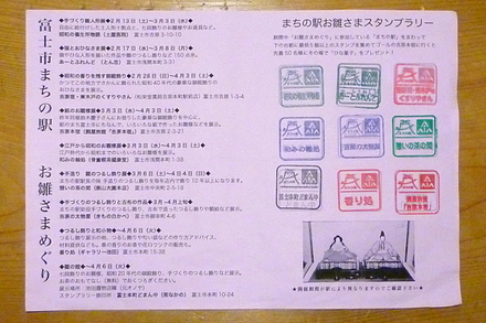 Ohina_stamp