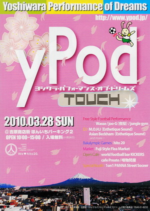 Ypod_touch