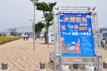 Fujiexpo2010a