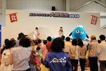 Fujiexpo2010g