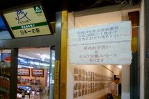 Gion_omotefuji01