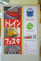Trainfesta01