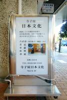 Nihonbunka01