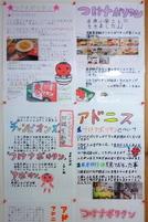 Honjuku201103c