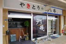 Iwakushi01