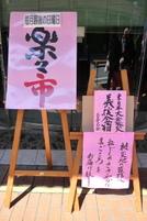 Rakuraku201103b