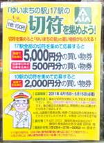 Yuimachikippu01