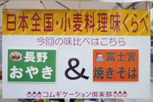 Komugiajikurabe03