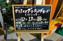 Yukashi_xmas01