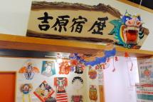 Honjuku_takoten01
