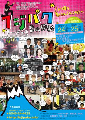 Fujipaku2_top