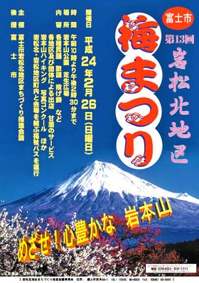 Iwakita_umefes2012