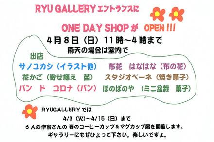Ryu_1dayshop
