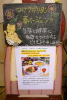 Ilponte_harunapo2012a