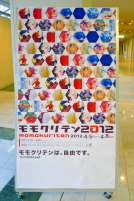 Momokuri2012a