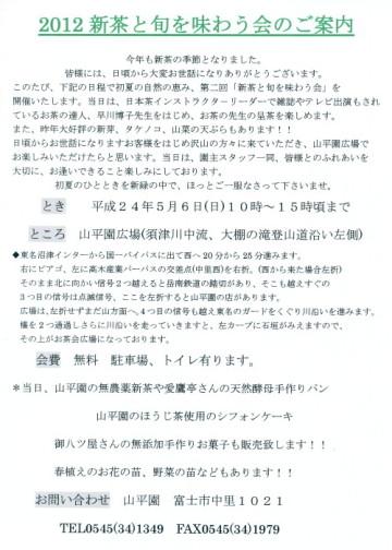 Yamahira_event