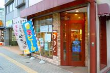 Fujinomiyabar07