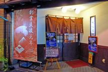Fujinomiyabar15