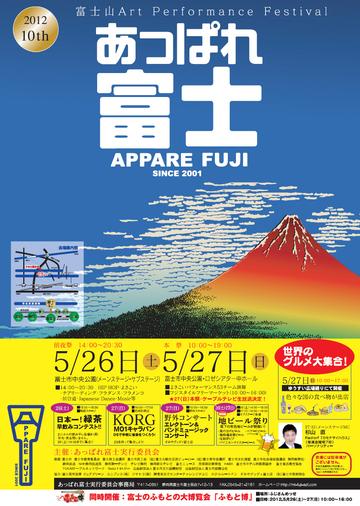 Apparefuji2012