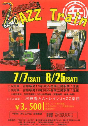 Jazztrain2012