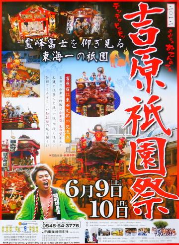 Gion2012a