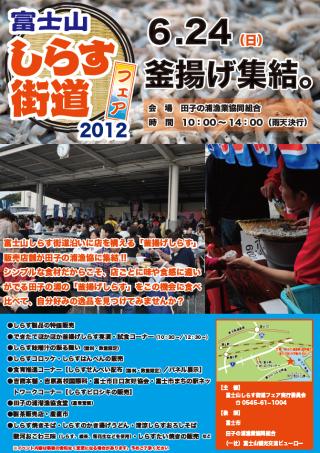Shirasukaidofair2012