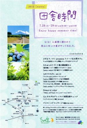 Inaka_natsu2012